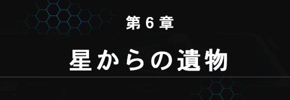 zeno_quest6_0
