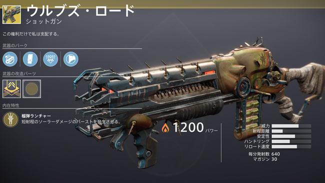 destiny2exotic_132s12