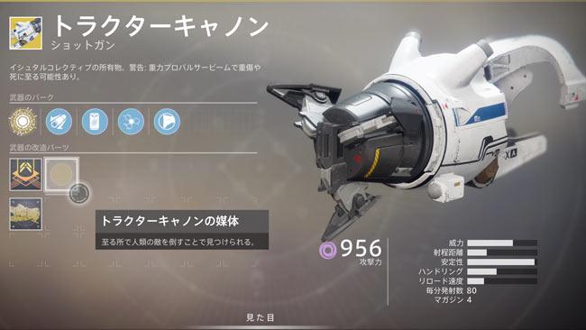 destiny2-weapon-tractorcann