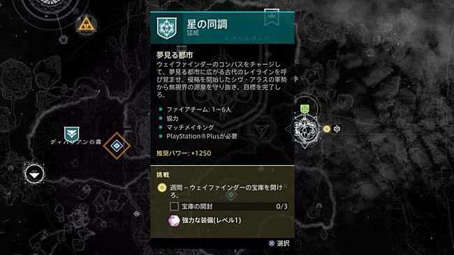 destiny-s15-w2-quest5-4