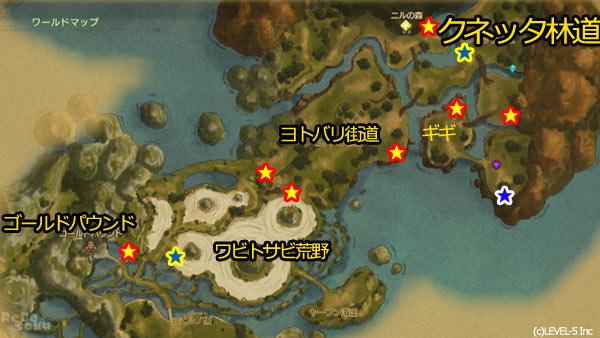 ninokuni2_story03map2