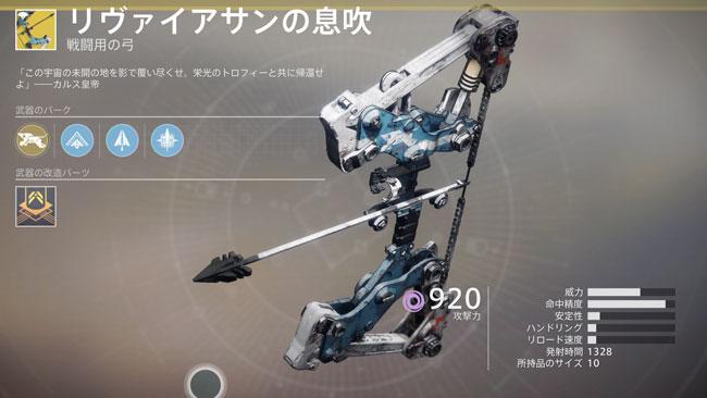 destiny2-leviathan2