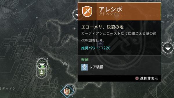 Destiny2adv_io05b
