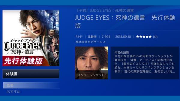 judgeeyes00