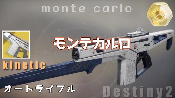 destiny2-exotic-9-montecarl