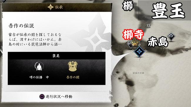 ghostof-tsushima-denshou4-1