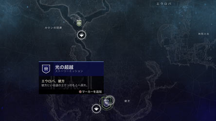 destiny2-beyondl-story6-10s