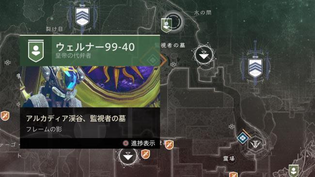 destiny2quest6_badjuju1
