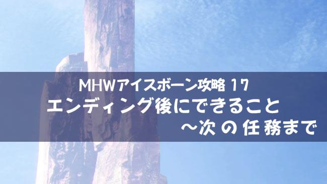 mhwib-quest17-endcontents