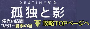 destiny2攻略情報TOPページへ