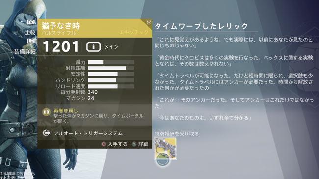 destiny2-beyondl-story10-13