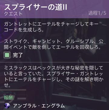 destiny2-s14-quest7-3