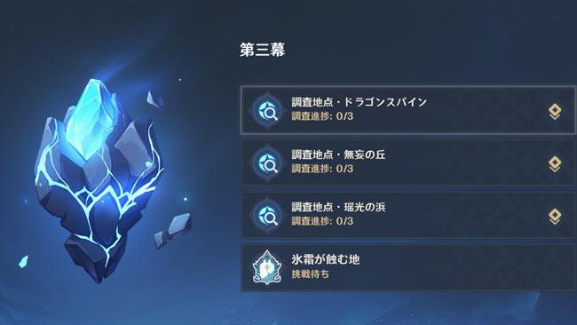 genshin-202105energy-3-0