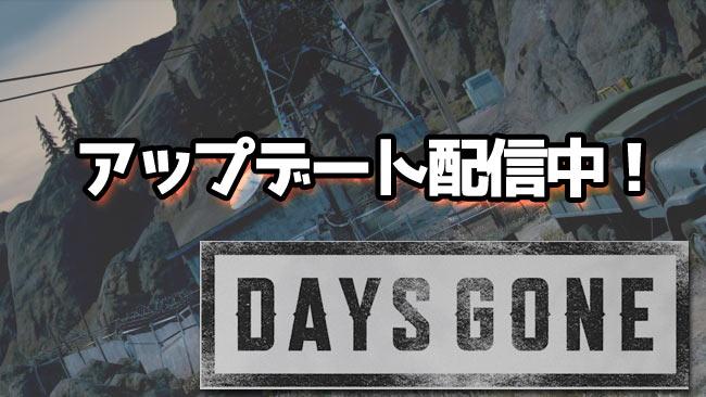 daysgone_update-アップデート情報