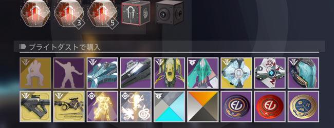 Destiny2_20190123_2