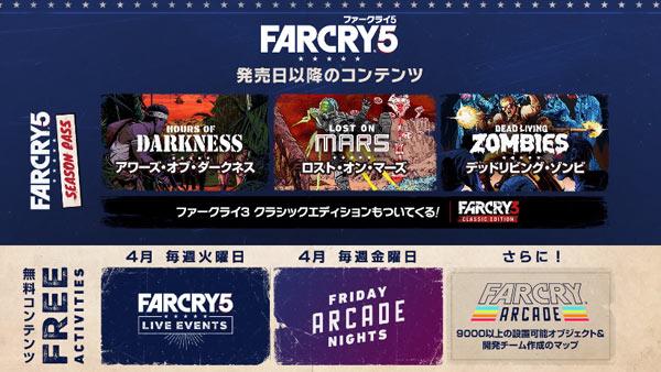 farcry5season_12