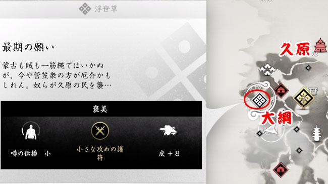 ghostof-tsushima-kusa-43-1