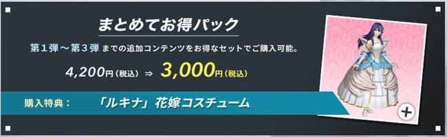 fe-emblem-free2020-1