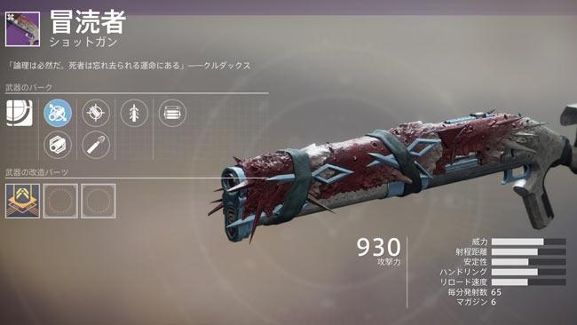 destiny2-altarsweapon-1-BLASPHEMER