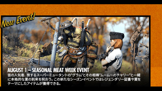 fallout76_2019801-meatweek