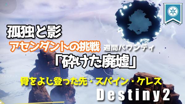 destiny2dreaming_asce3_12