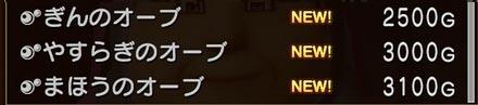 orb_add_sekaiju1