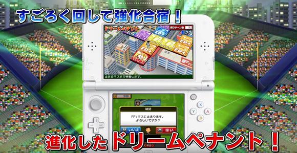 3DS20170420_4famista