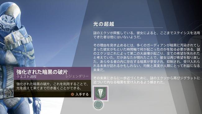 destiny2-beyondl-story10-10
