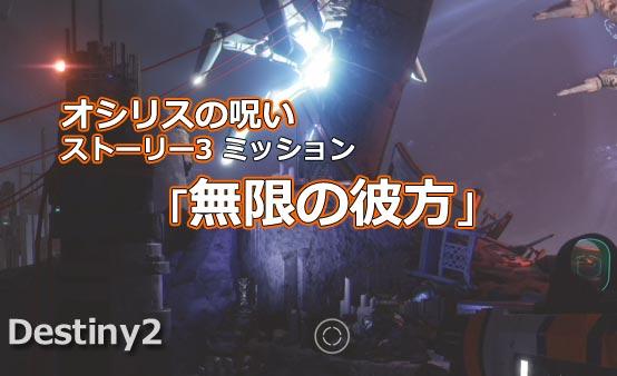Destiny2dlc1story3