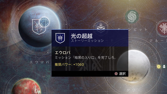 destiny2-beyondl-story1-1