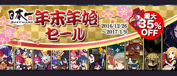 NipponIchi20170109