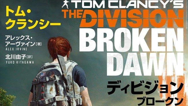 devision2_0315book