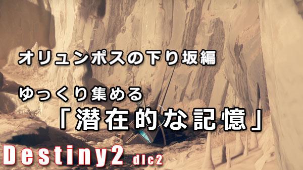Destiny2parts1