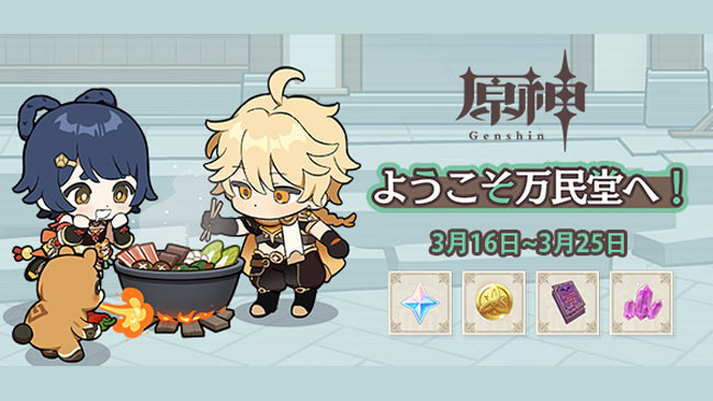 agenshin-event202103-cooki2