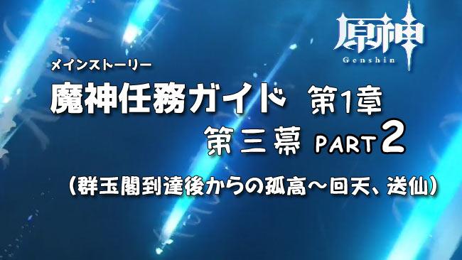 genshin-story6-20