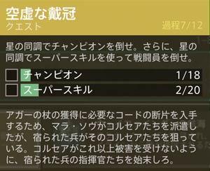 destiny2-s15-quest10-12
