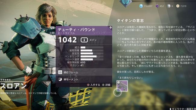 destiny2-2020-0909-13