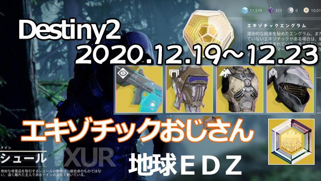 XUR2020-00-1219