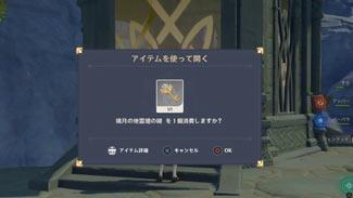 genshin-map-liyue-key1ss