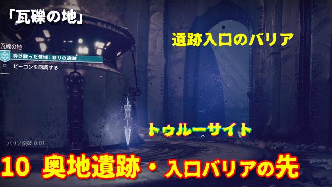 destiny2-s15-chest-tuki10