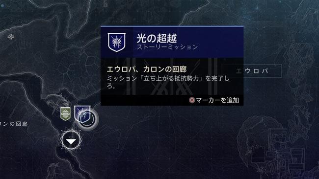 destiny2-beyondl-story4-1