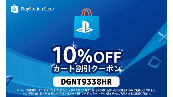 ps10coupon