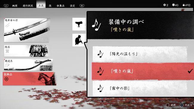 tsushima-story16-tumi-7