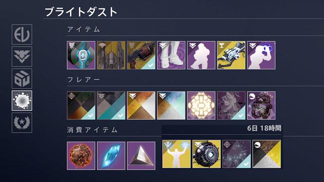 destiny2-20210113-1