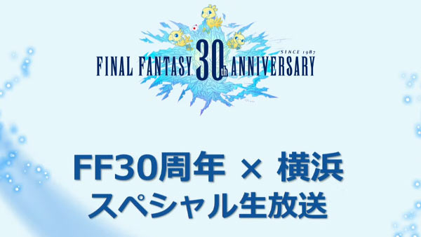 ff30th_yokohama