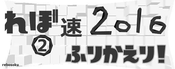 re2016news_rebosoku2