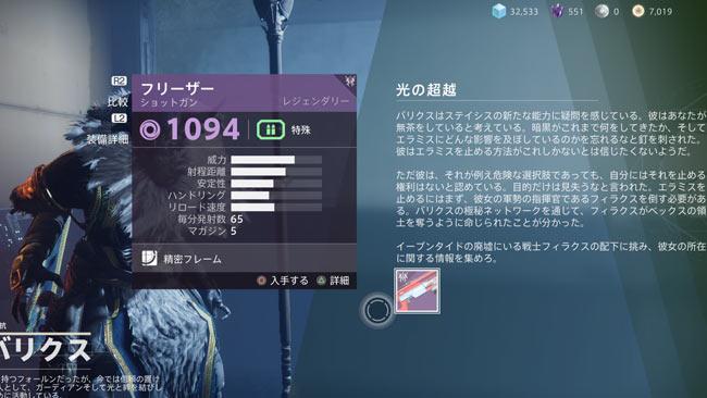 destiny2-beyondl-story5-5