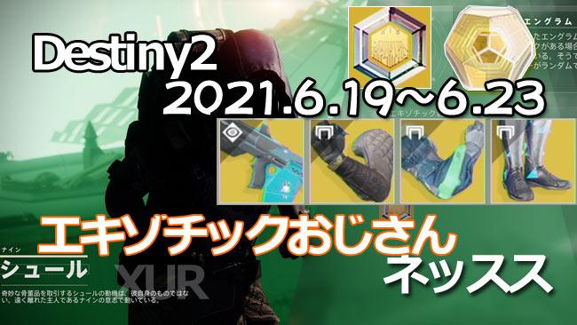 destiny2-xur-2021-0619