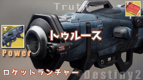 destiny2exotic_212Truth
