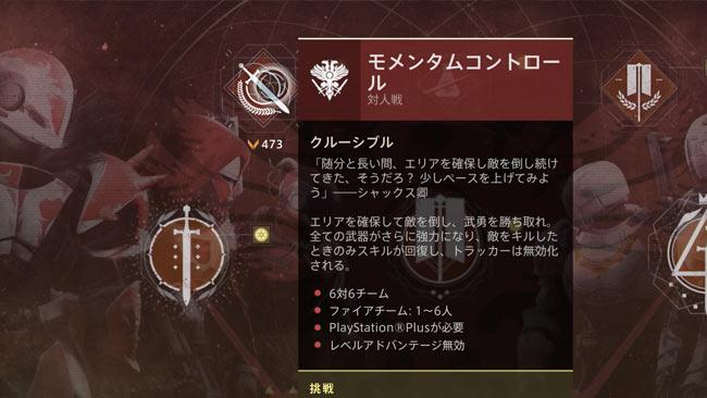 destiny2-1115-4